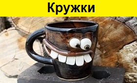 originalnyye-kruzhki-podaro4ek.jpg