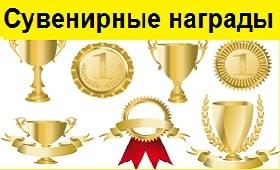 suvenirnyye-medali-nagrady.jpg