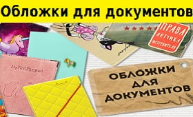 originalnyye-oblozhki-na-dokumenty-belarus.jpg