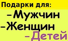 podarkidlya-muzhchin-zhenshchin-detey-minsk.jpg